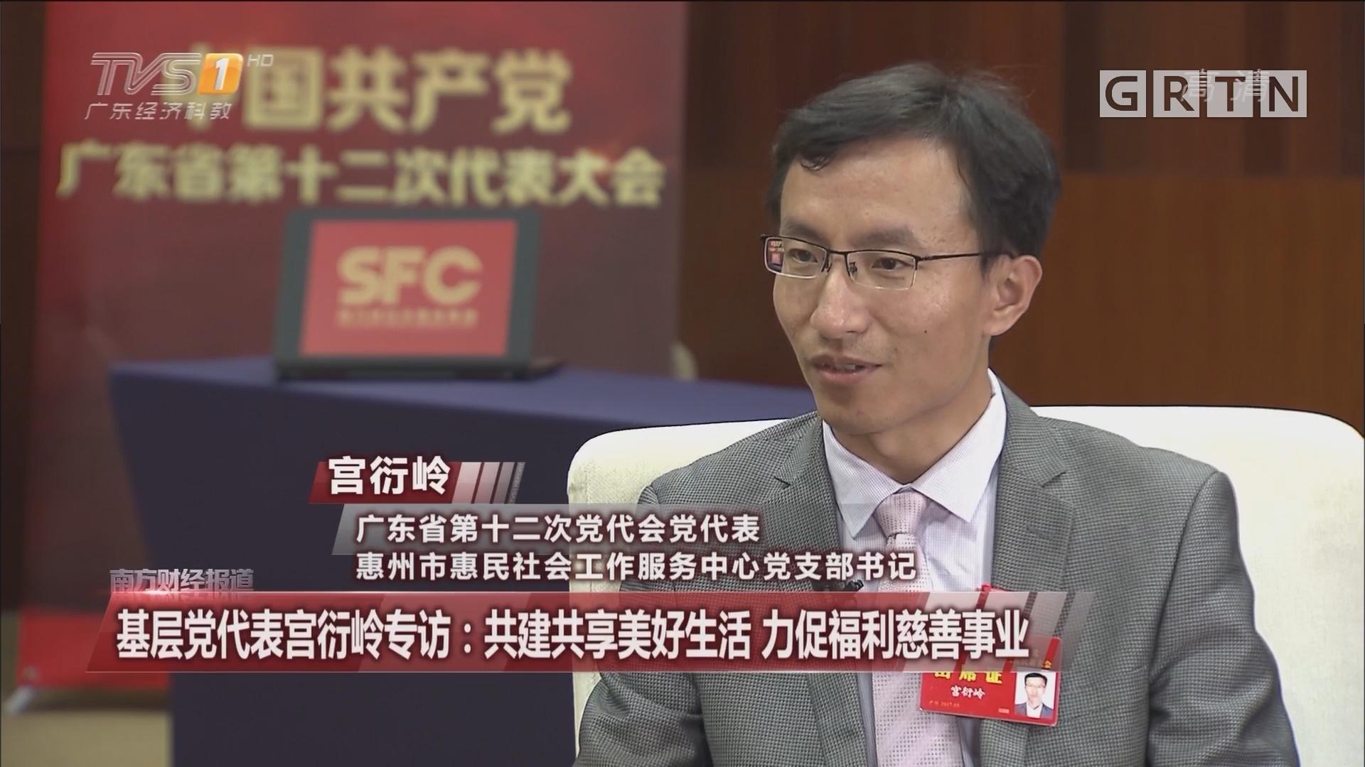 基层党代表宫衍岭专访:共建共享美好生活 力促福利慈善事业