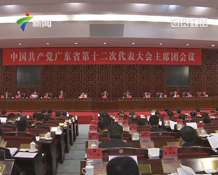 广东省第十二次党代会主席团举行第二次会议