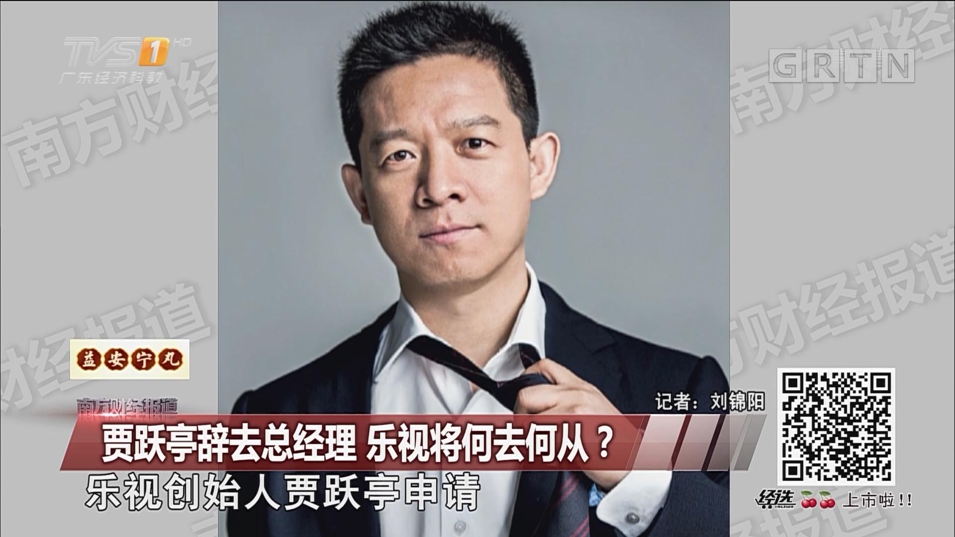 贾跃亭辞去总经理 乐视将何去何从?