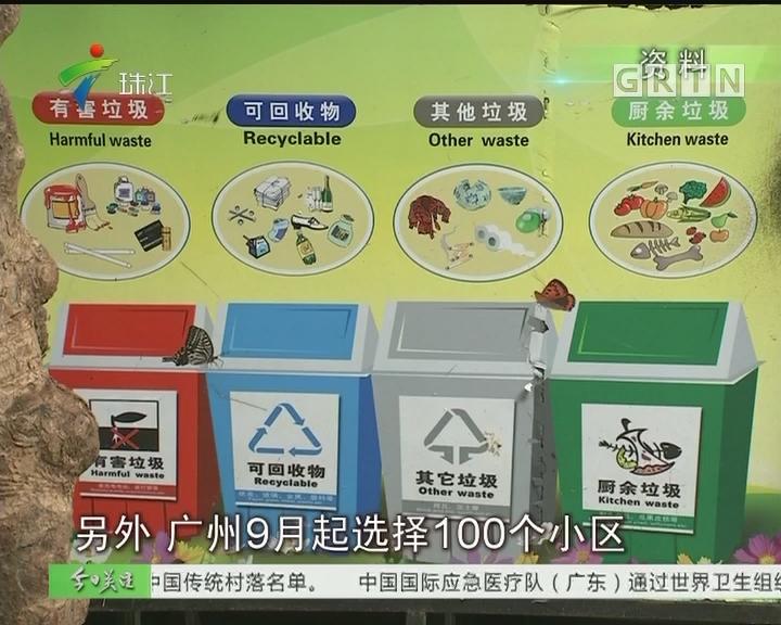 促垃圾减量 广州或将实行垃圾费阶梯收费