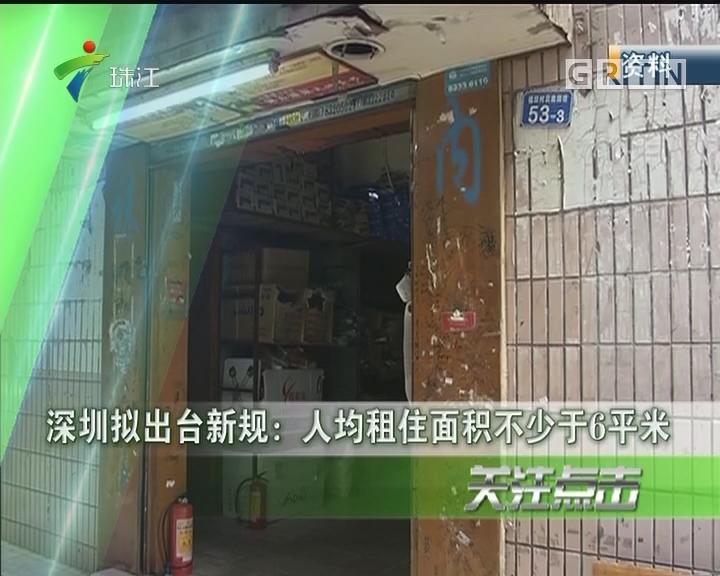 深圳拟出台新规:人均租住面积不少于6平米