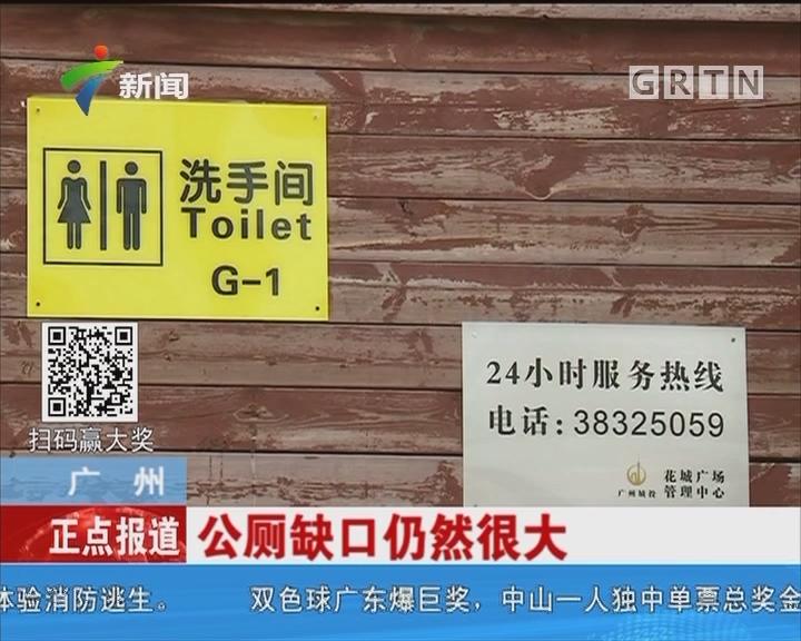 广州:公厕缺口仍然很大