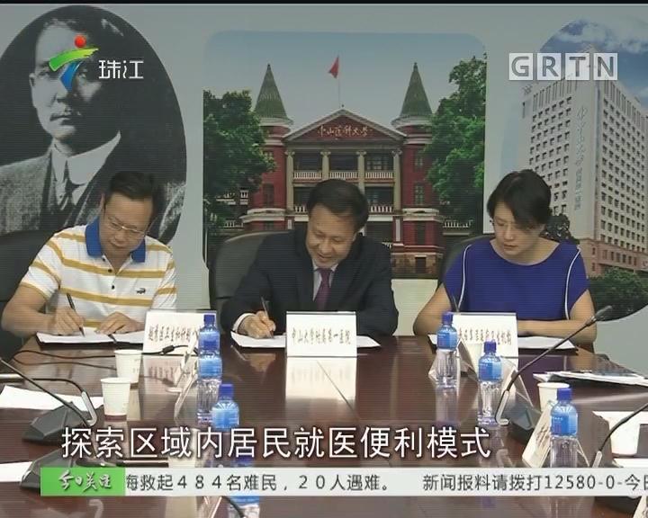 广东:启动多种形式医疗联合体建设试点