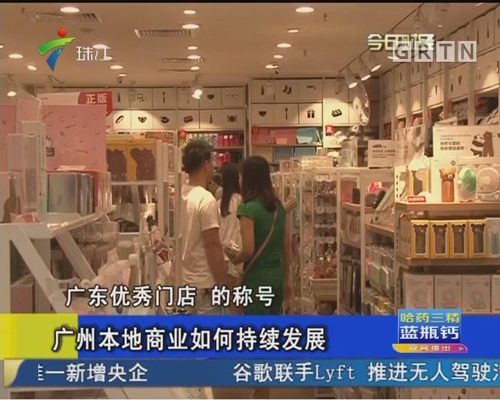 广州本地商业如何持续发展