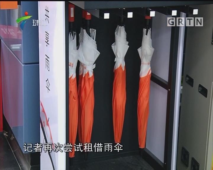 广州:共享雨伞进地铁 乘客排队借伞