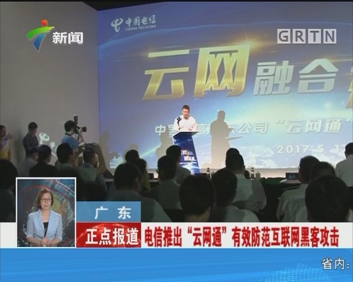 """广东:电信推出""""云网通""""有效防范互联网黑客攻击"""