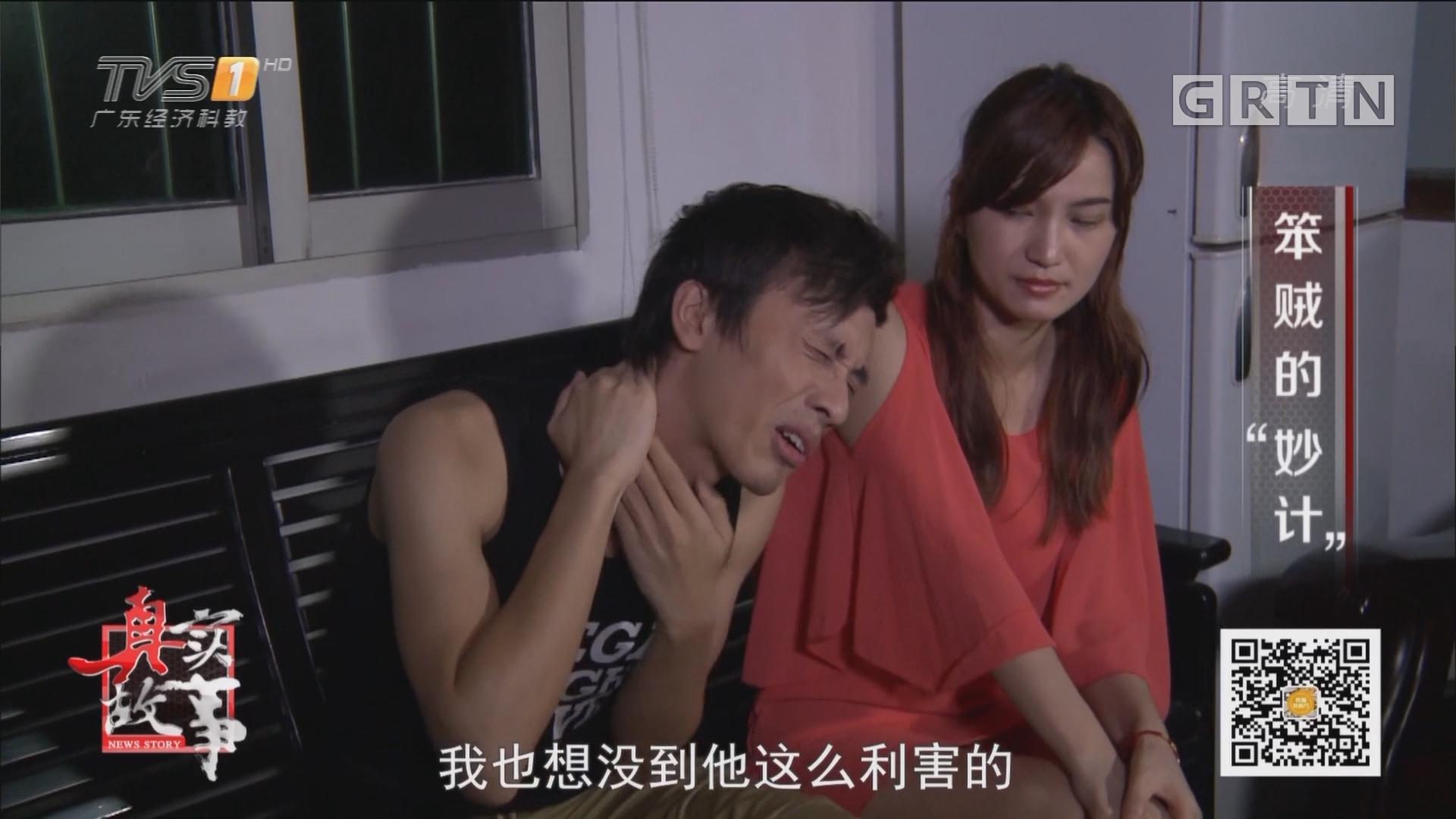 """[HD][2017-05-25]真实故事:笨贼的""""妙计"""""""