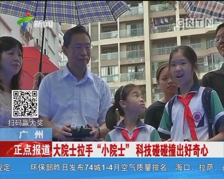 """广州:大院士拉手""""小院士""""科技碰碰撞出好奇心"""