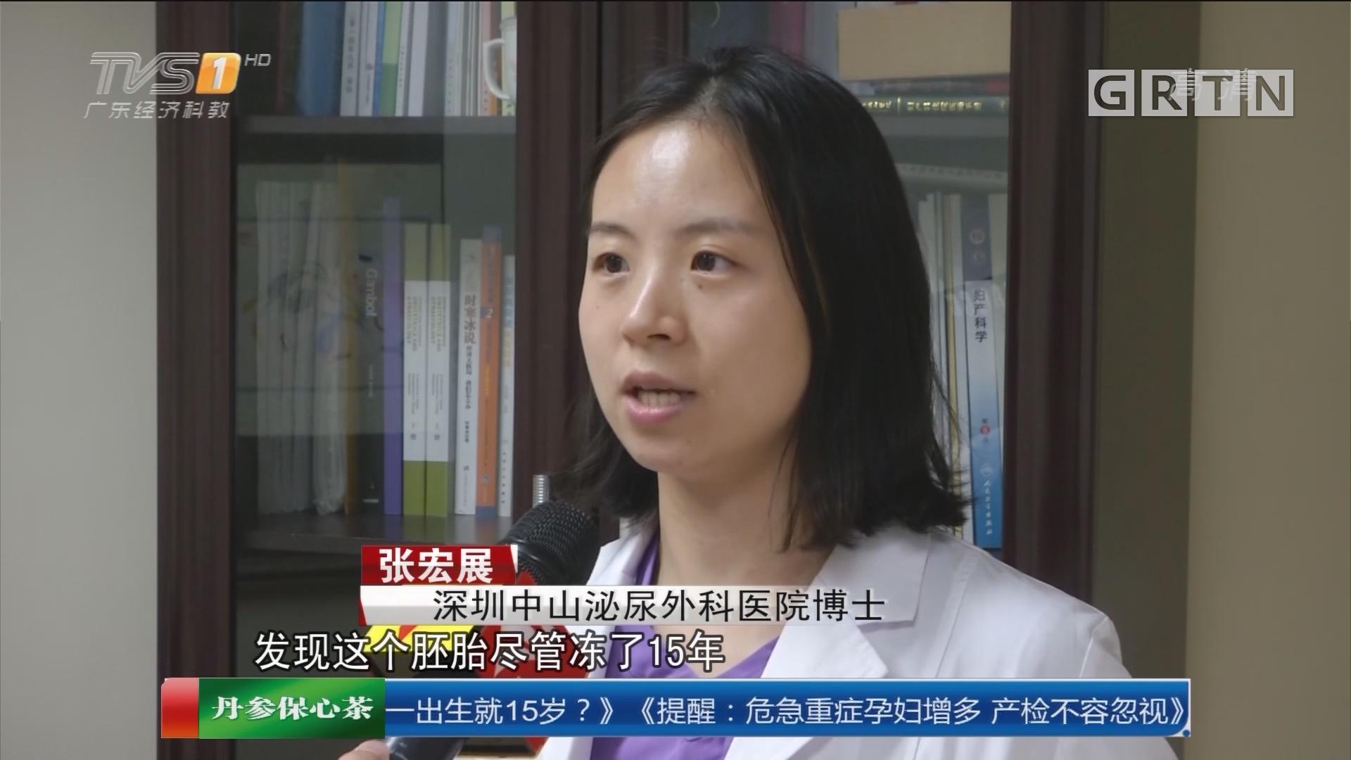 """深圳:""""冻龄""""宝宝诞生 一出生就15岁?"""