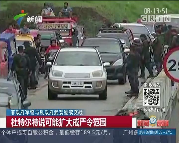菲政府军警与反政府武装继续交战:杜特尔特说可能扩大戒严令范围