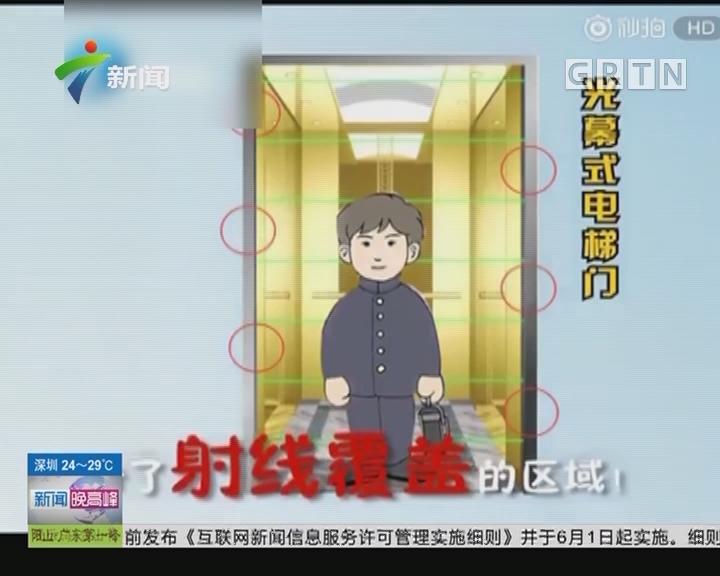 安全提醒 记者试验:用手挡电梯很危险