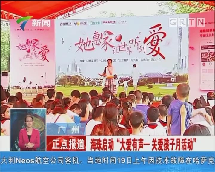"""广州:海珠启动""""大爱有声——关爱孩子月活动"""""""