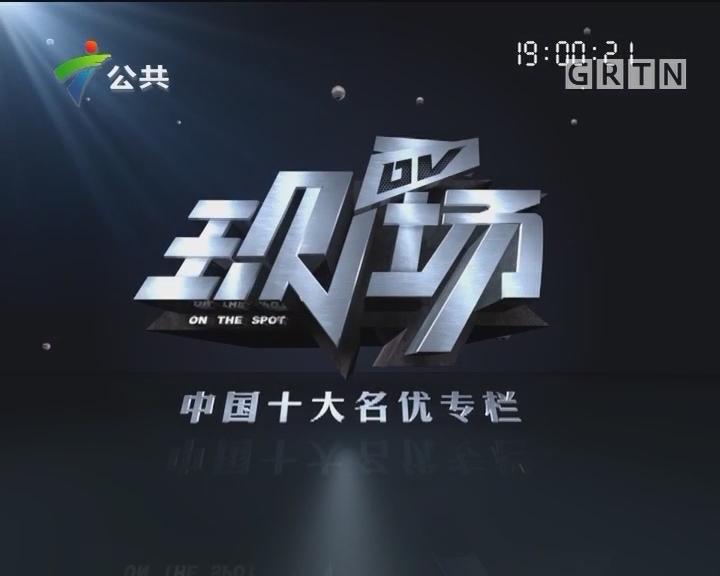 20170517《DV现场》广州警方迅速侦破一起街头伤人案件