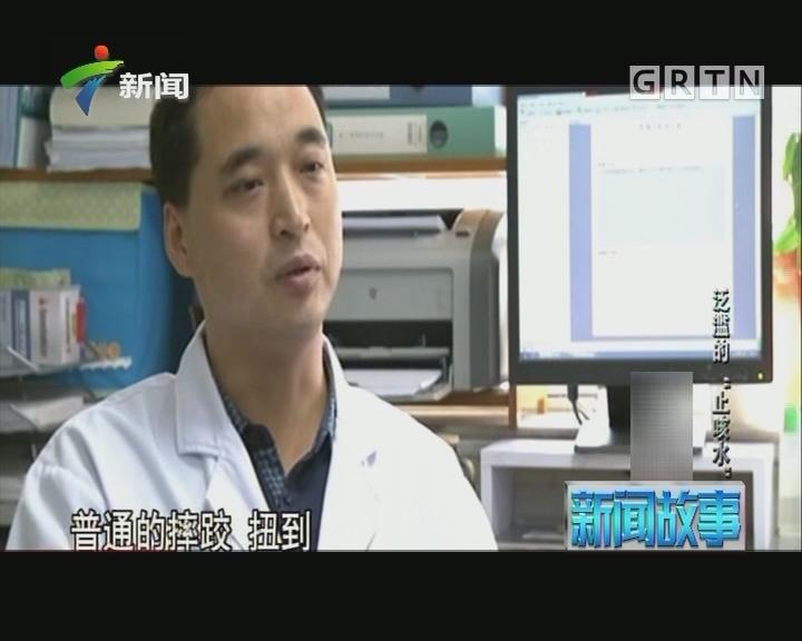 """[2017-05-26]新闻故事:泛滥的""""止咳水"""""""