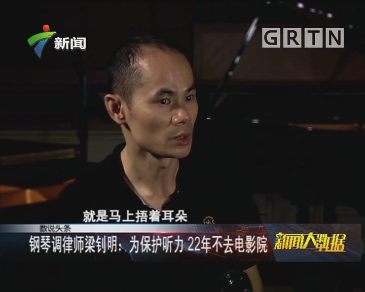 钢琴调律师梁钊明:为保护听力 22年不去电影院