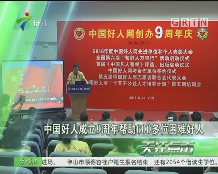 中国好人成立9周年帮助600多位困难好人