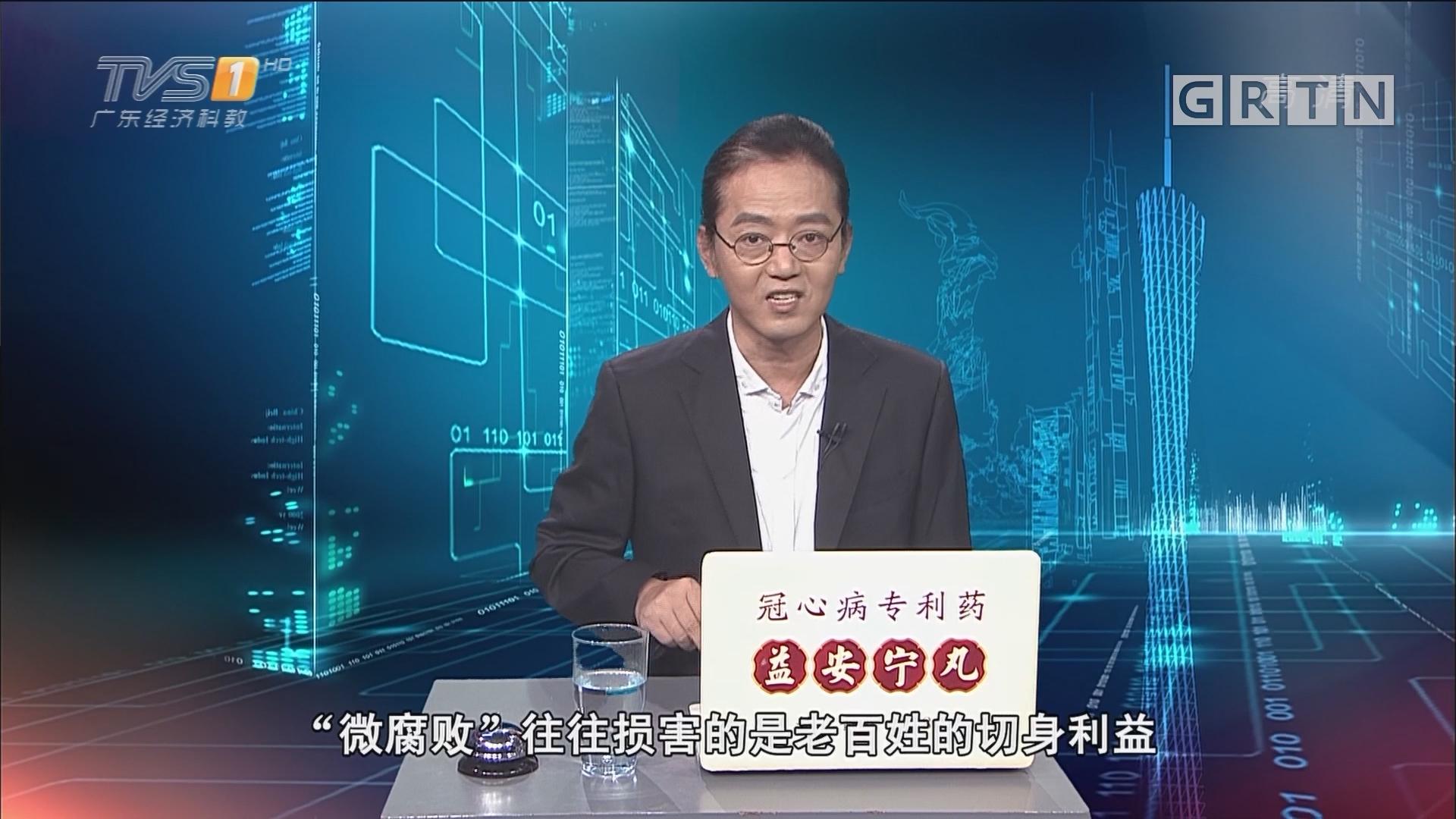 """20170516《马后炮》反腐败要摈弃 """"法不责微""""的心态"""