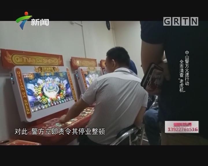 """20170515《社会纵横》中山警方火速行动 全市清查""""老虎机"""""""