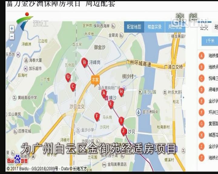 广州明起推出540套经适房 基准价每平方5989元
