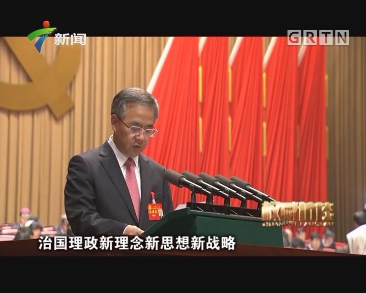 [2017-05-27]权威访谈:广东:新起点 创新局