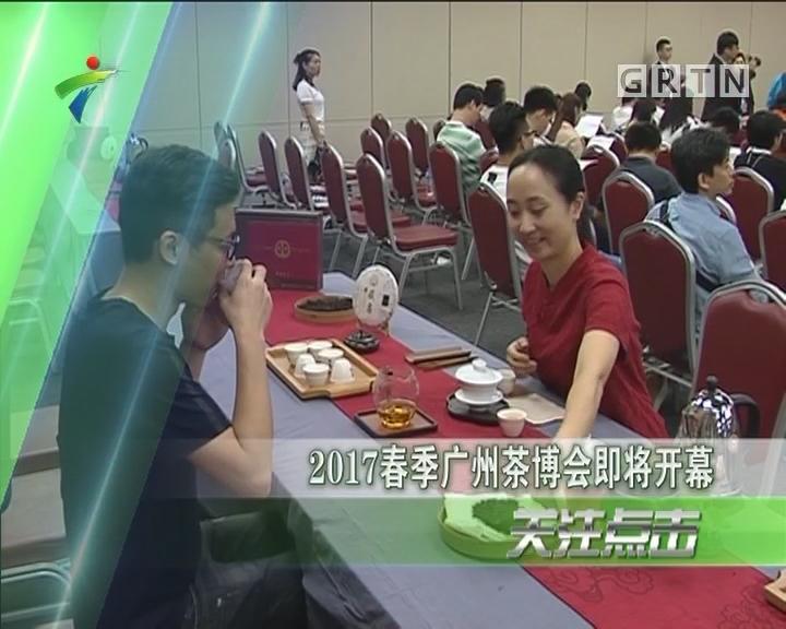 2017春季广州茶博会即将开幕