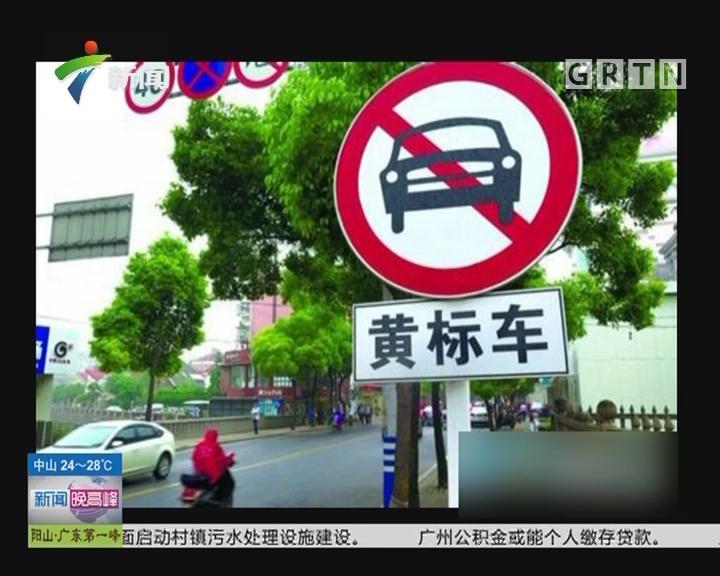 交通新规:广州从7月1日起全面禁行黄标车
