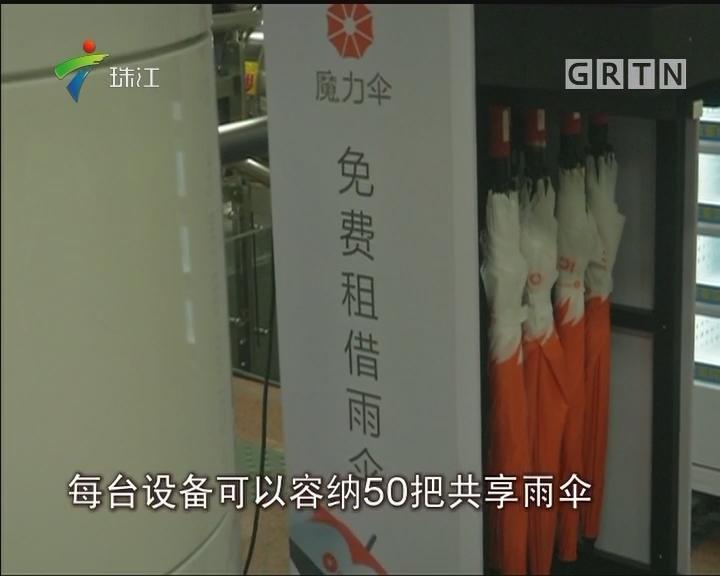 广州:六地铁站试点共享雨伞 押金20元