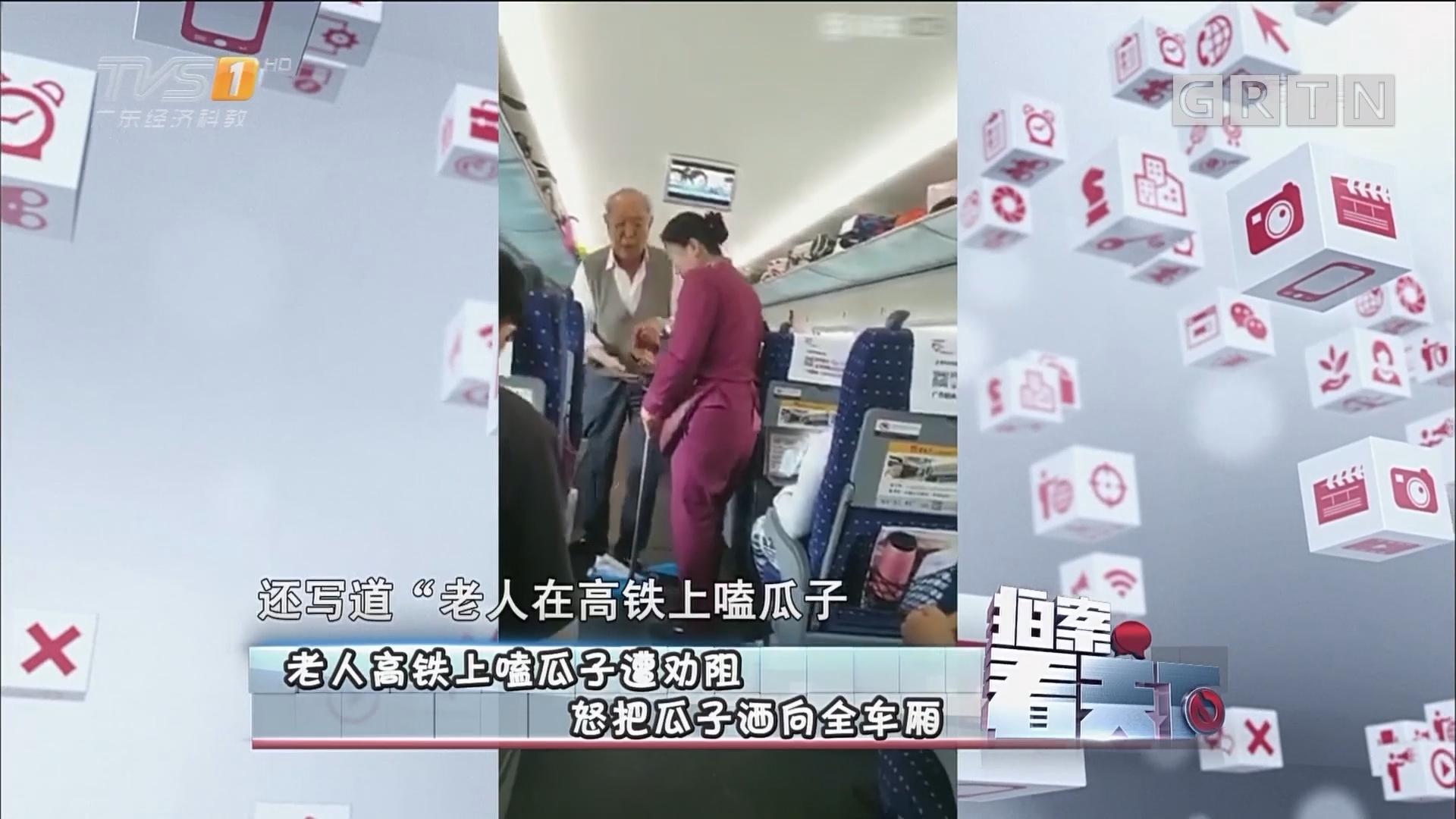 [HD][2017-05-23]拍案看天下:老人高铁上嗑瓜子遭劝阻 怒把瓜子洒向全车厢