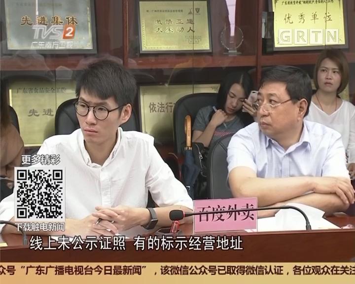 广东开展网络订餐食品安全专项整治