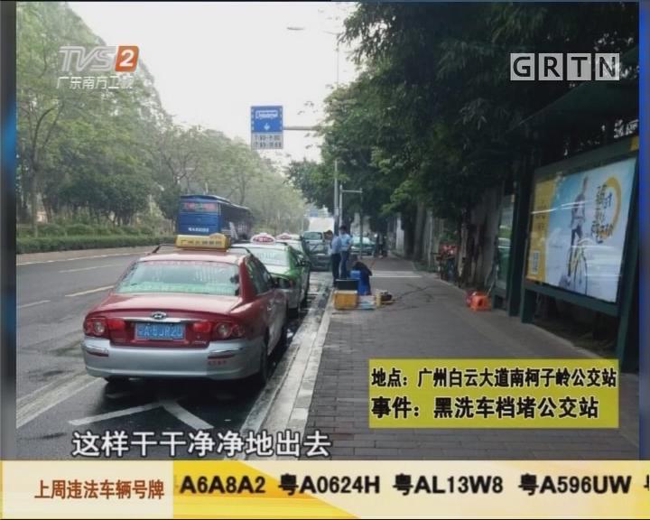 网友报料:黑洗车档堵公交站