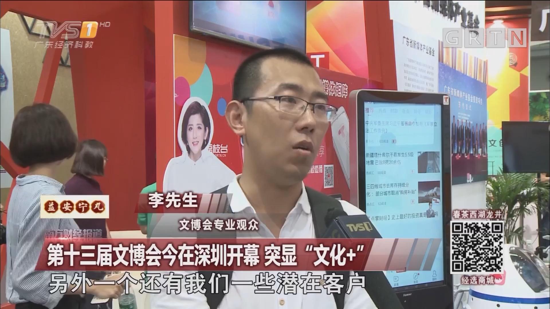 """第十三届文博会今在深圳开幕 突显""""文化+"""""""