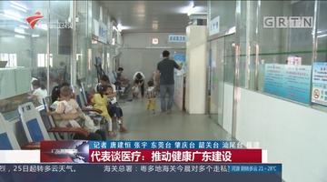 代表谈医疗:推动健康广东建设