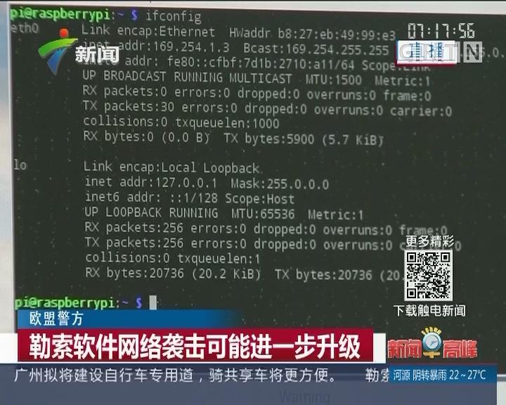 欧盟警方:勒索软件网络袭击可能进一步升级