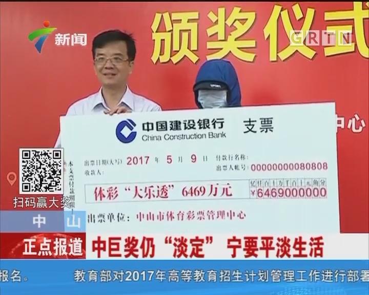 中山:24元博中6千万巨奖 男子低调领奖