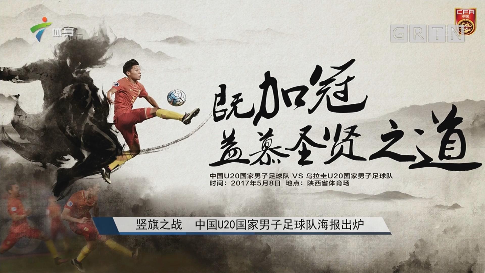 竖旗之战 中国u20国家男子足球队海报出炉