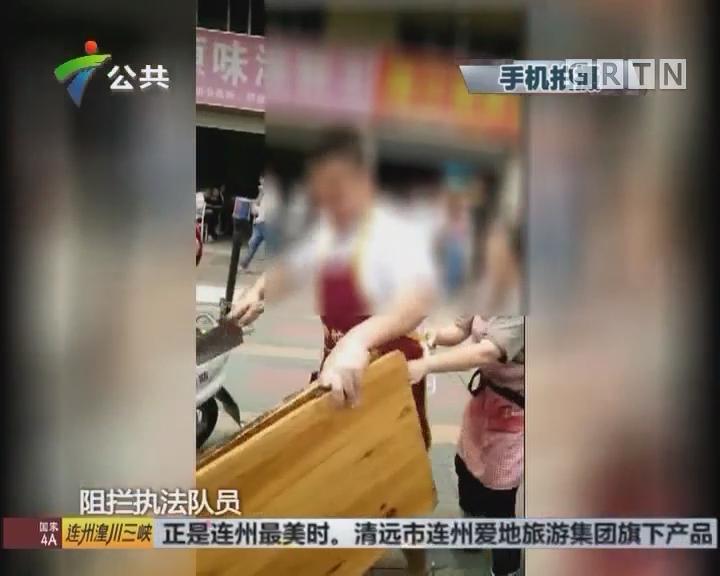 深圳:店铺占道经营 治安队员劝导遇阻