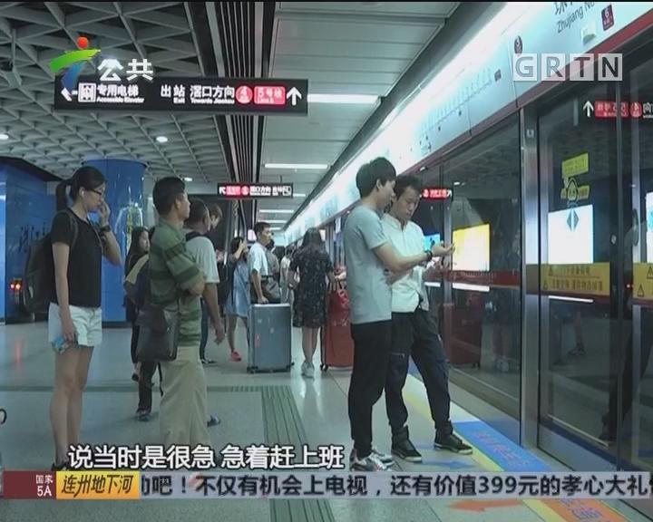 广州:女子疑因硬闯地铁 头发被门夹