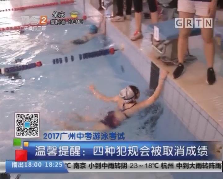 2017广州中考游泳考试 游泳项目今天开考 1201名考生赴考