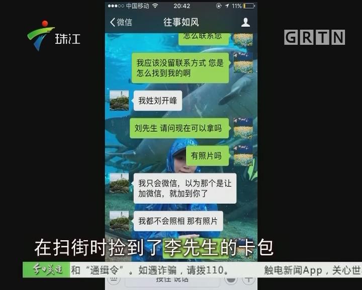 """深圳:""""环卫工""""拾物索要报酬 事主疑遭诈骗"""