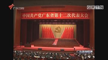 省第十二次党代会举行预备会议