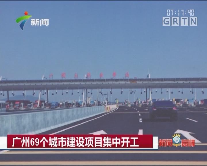 广州69个城市建设项目集中开工