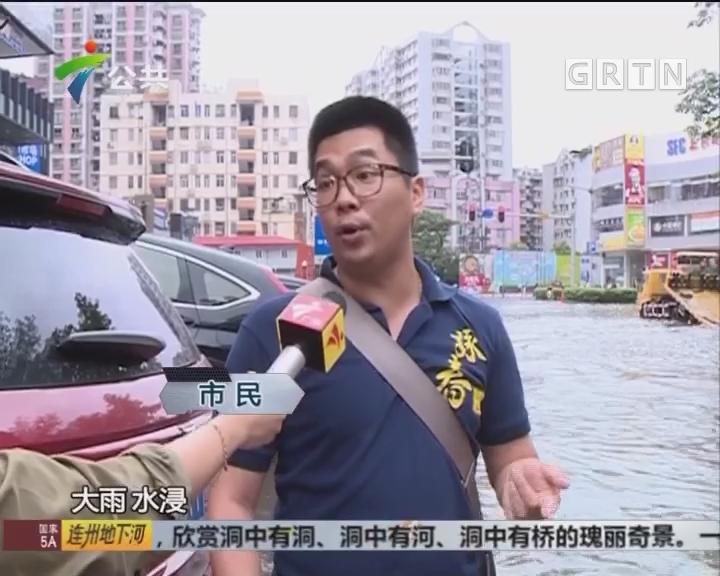 广州:今晨启动暴雨二级应急响应 市内多处水浸