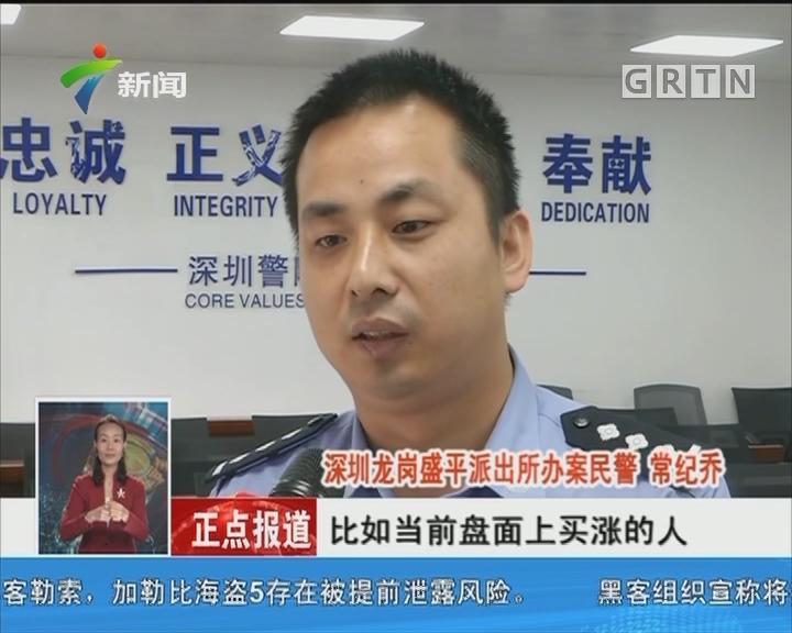 深圳警方破获首例微信公众号开设赌场案