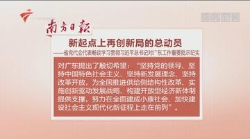 新起点上再创新局的总动员—省党代会代表畅谈学习贯彻习近平总书记对广东工作重要批示纪实