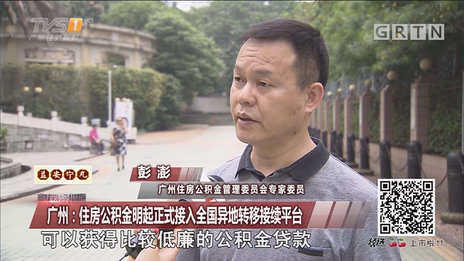 广州:住房公积金明起正式接入全国异地转移接续平台