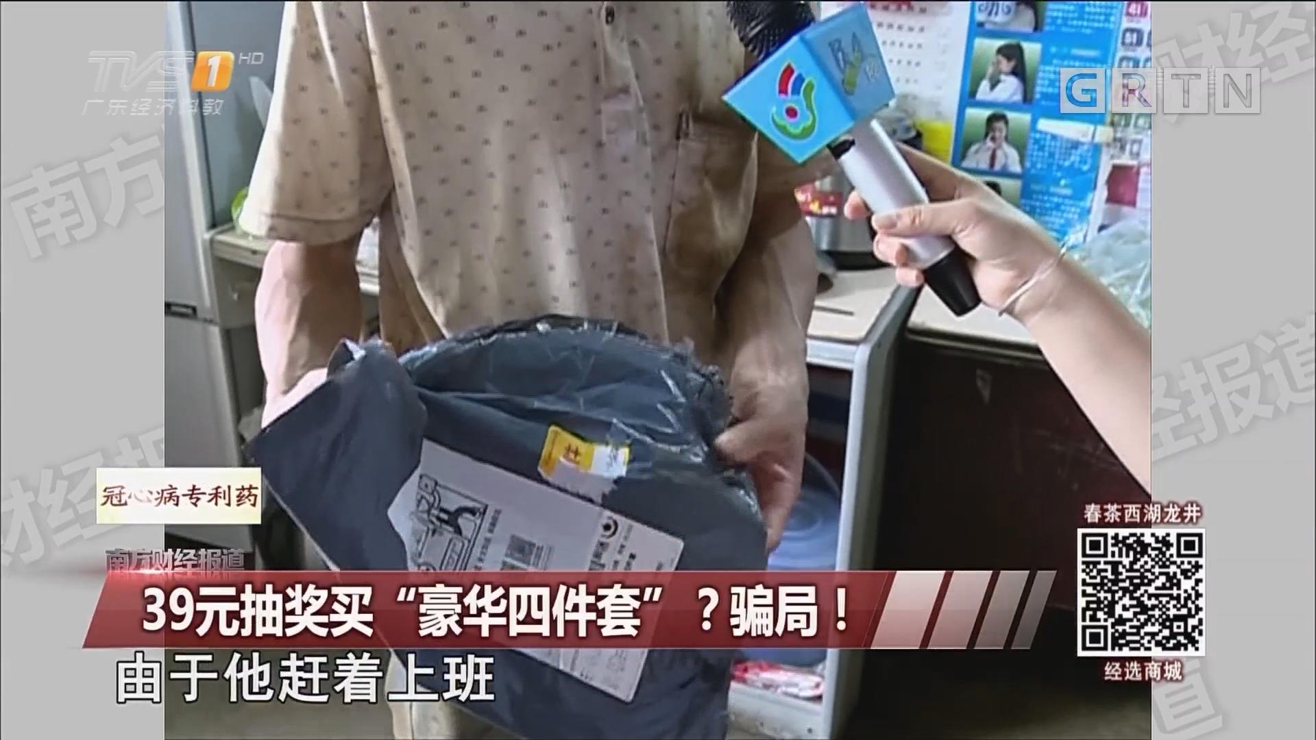 """39元抽奖买""""豪华四件套""""?骗局!"""
