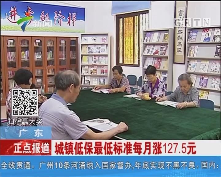 广东:城镇低保最低标准每月涨127.5元