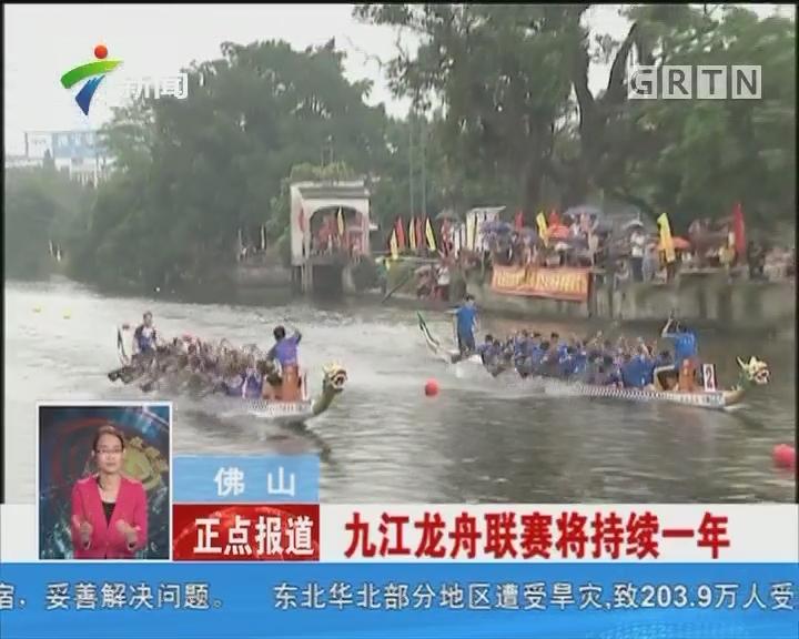 佛山:九江龙舟联赛开赛 20支龙舟队竞技