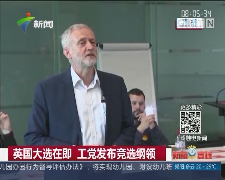 英国大选在即 工党发布竞选纲领