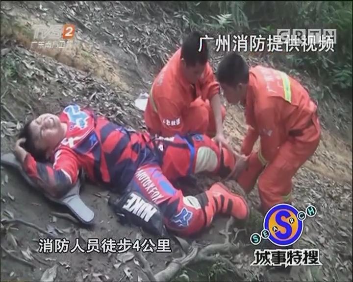 男子飞车摔倒 消防翻山越岭施救